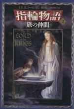 新版 指輪物語-旅の仲間 下(2)(単行本)