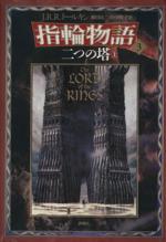 新版 指輪物語-二つの塔 上(3)(単行本)