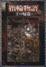 新版 指輪物語-王の帰還 上(5)(単行本)