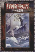 新版 指輪物語-王の帰還 下(6)(単行本)