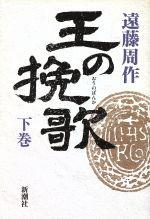 王の挽歌(下巻)(単行本)
