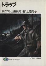トラップ(富士見ファンタジア文庫)(文庫)