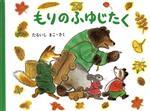 もりのふゆじたく(もりのおくりもの1)(児童書)