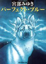 パーフェクト・ブルー(創元推理文庫)(文庫)