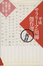 平成サラリーマン川柳傑作選(2匹目)(新書)