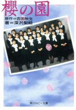 桜の園(角川ルビー文庫)(文庫)