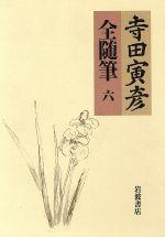 寺田寅彦 全随筆(6)(単行本)