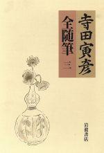 寺田寅彦 全随筆(3)(単行本)