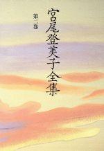 宮尾登美子全集(第2巻)(単行本)