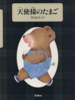 天使様のたまご(リブロの絵本)(児童書)