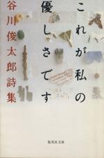 これが私の優しさです 谷川俊太郎詩集(集英社文庫)(文庫)