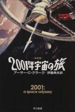 決定版 2001年宇宙の旅(ハヤカワ文庫SF)(文庫)