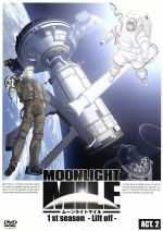 MOONLIGHT MILE 1stシーズン-Lift off-ACT.2(通常)(DVD)