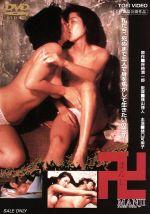 卍(まんじ)(通常)(DVD)