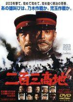二百三高地(通常)(DVD)