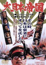 大日本帝国 第1部 シンガポールへの道 第2部 愛は波濤をこえて(通常)(DVD)