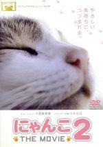 にゃんこ THE MOVIE 2(通常)(DVD)