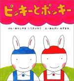 ピッキーとポッキー(幼児絵本シリーズ)(児童書)