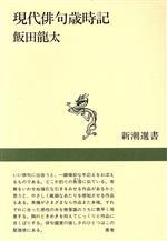 現代俳句歳時記(新潮選書)(単行本)