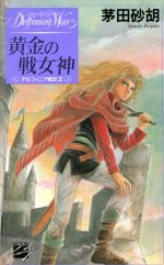 黄金の戦女神 デルフィニア戦記2(C★NOVELSファンタジア)(新書)