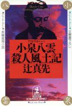 小泉八雲(ラフカディオ・ハーン)殺人風土記(光文社文庫)(文庫)