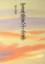 宮尾登美子全集(第14巻)(単行本)