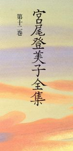 宮尾登美子全集(第12巻)(単行本)