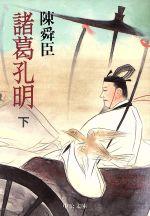 諸葛孔明(中公文庫)(下)(文庫)