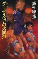 ダーティペアの大脱走 ダーティペア・シリーズ 4(単行本)
