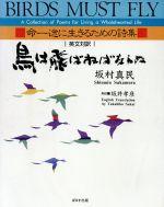 鳥は飛ばねばならぬ 命一途に生きるための詩集(単行本)