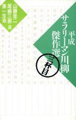 平成サラリーマン川柳傑作選(3杯目)(新書)