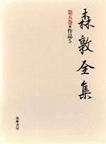 作品(森敦全集第5巻)(5)(単行本)