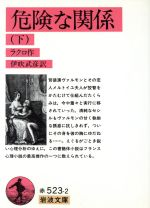 危険な関係(岩波文庫)(下)(文庫)