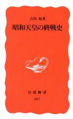 昭和天皇の終戦史(岩波新書257)(新書)