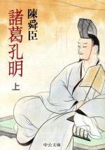 諸葛孔明(中公文庫)(上)(文庫)