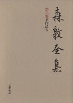 作品(森敦全集第6巻)(6)(単行本)