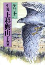 小説 上杉鷹山(上巻)(単行本)