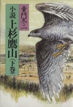 小説 上杉鷹山(下巻)(単行本)