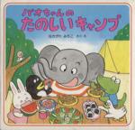 パオちゃんのたのしいキャンプ(児童書)