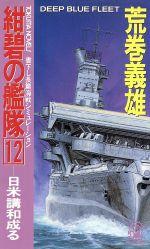 紺碧の艦隊 日米構和成る(トクマ・ノベルズ)(12)(新書)