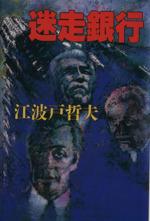 迷走銀行(単行本)