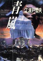 青嵐(新潮文庫)(文庫)