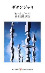 ギタンジャリ(レグルス文庫209)(新書)