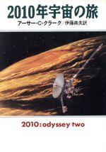 2010年宇宙の旅(ハヤカワ文庫SF)(文庫)