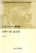 ハワーズ・エンド(E.M.フォースター著作集3)(単行本)