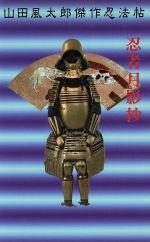 忍者月影抄 山田風太郎傑作忍法帖(講談社ノベルス・スペシャル)(新書)