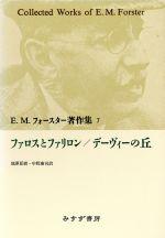 ファロスとファリロン・デーヴィーの丘-ファロスとファリロン(E.M.フォースター著作集7)(7)(単行本)