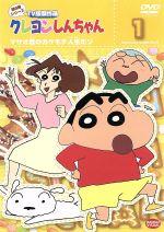 クレヨンしんちゃん TV版傑作選 第8期シリーズ(1)(通常)(DVD)