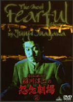 超こわい話シリーズ 稲川淳二の怨念劇場(2)(通常)(DVD)