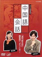 NHK外国語講座 中国語会話(通常)(DVD)